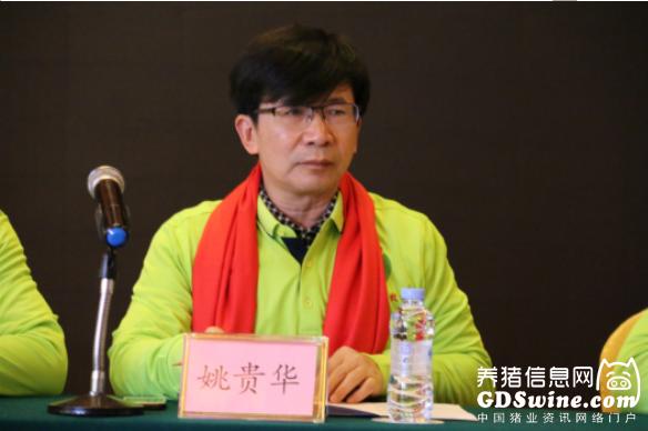 嘉宾:清远佳和农牧有限公司姚贵华先生
